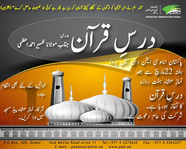 MOULANA ZAHEER AHMED AZMI NADWI | Dars-E-Quran At Pakistani